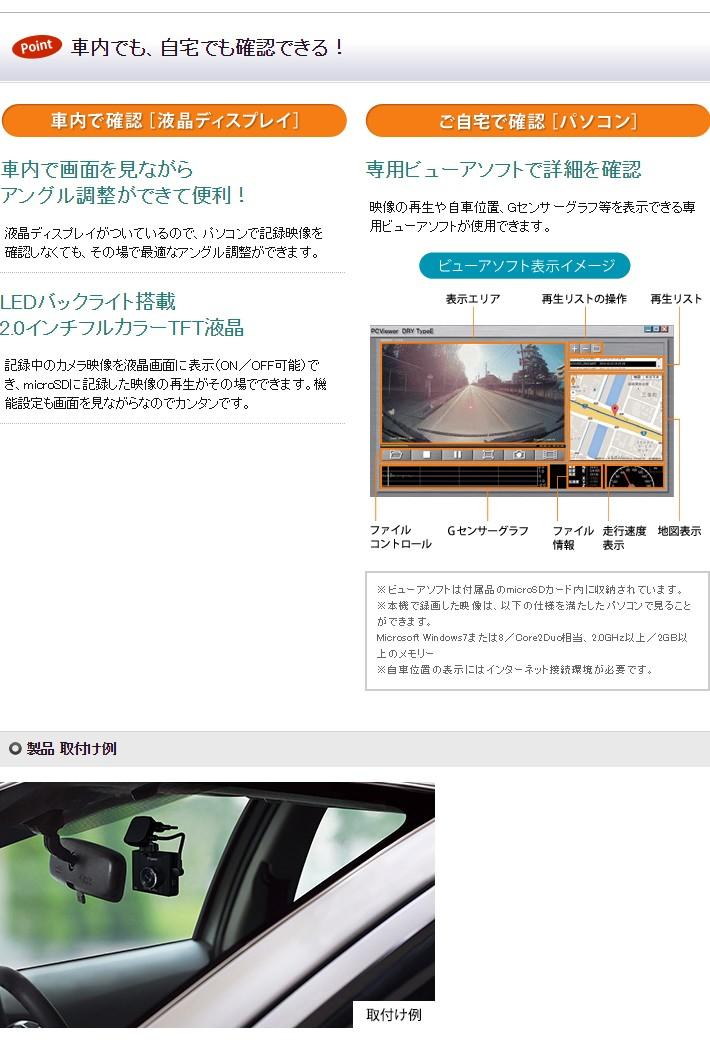 ドライブレコーダー dry-as400wgc