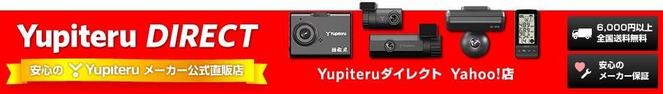 Yupiteruダイレクト Yahoo店:Yupiteru公式直営店です。