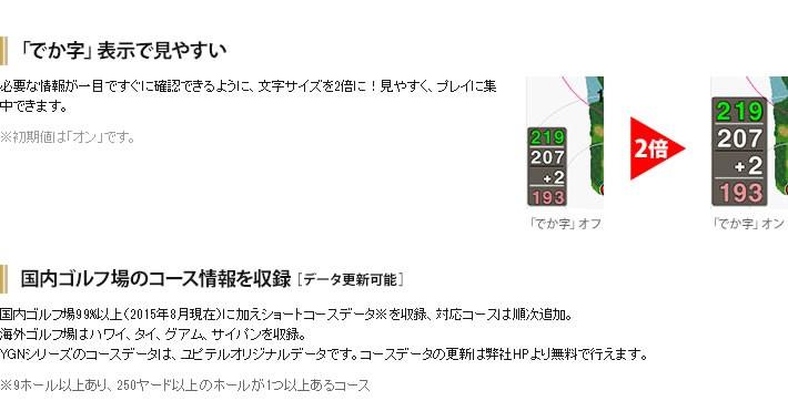 ゴルフナビ YGN4800