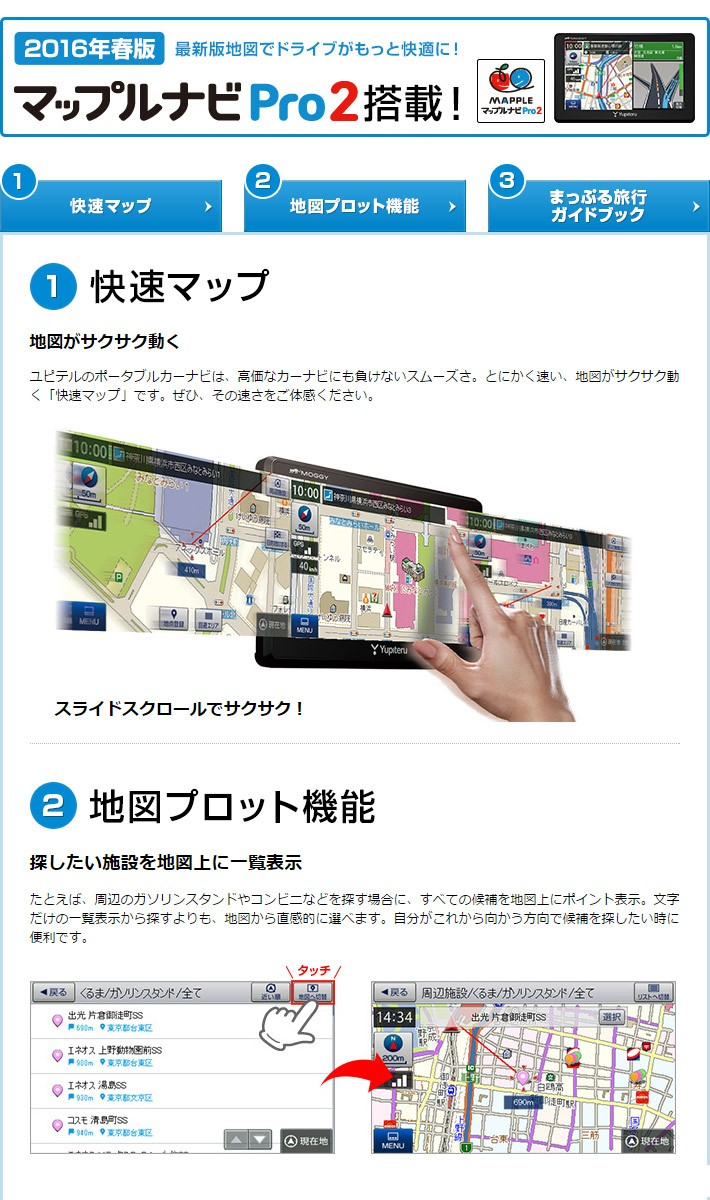 ポータブルナビゲーション/カーナビ YPB7420