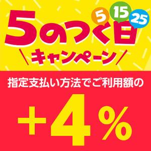 5のつく日は+4%