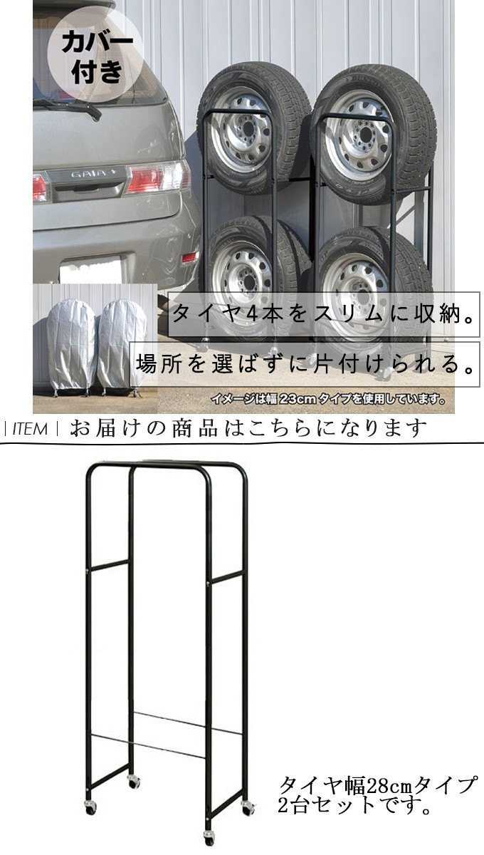 その他 プリズム YS カバー付き薄型タイヤラック 2個組(幅28cmまで対応) 1
