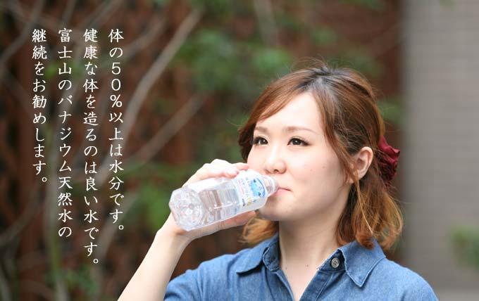 富士山 天然水 バナジウム 150 500ml × 24本 1