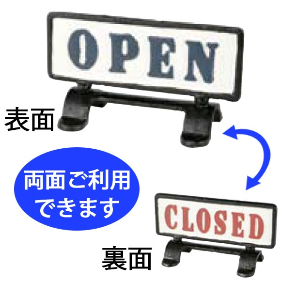DULTON ダルトン REVERSIBLE SIGN STAND OPEN-CLOSED S455-175OC 1
