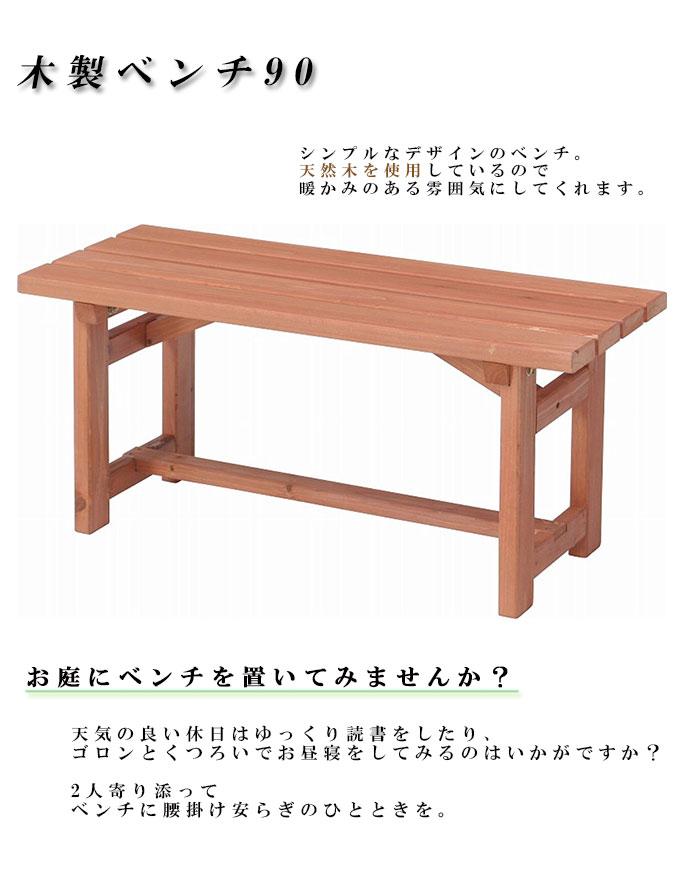 プリズム YS 木製ベンチ90 1