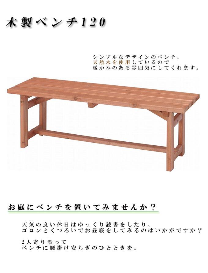 プリズム YS 木製ベンチ120 1