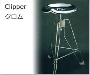 Clipper クロム