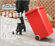 プラスチック トラッシュカン 650L