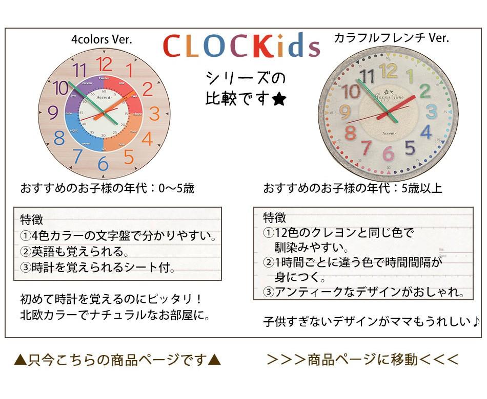 知育時計 大型掛け時計 知育時計 掛け時計 クロック ウォールクロック 壁掛時計 壁掛け時計 1