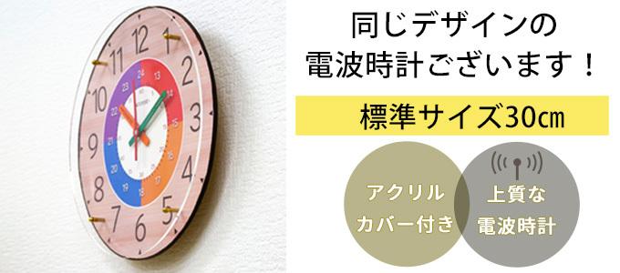 知育時計バナー