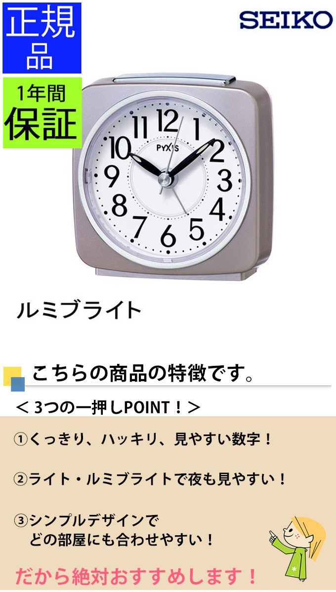 置時計 目覚まし時計 1