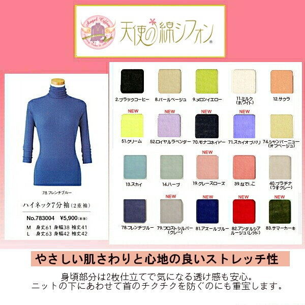 天使の綿シフォン ハイネック7分袖