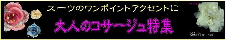 花 コサージュ スーツのワンポイント