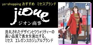 ミセスブランド ジオン商事の お洒落なミセスファッション