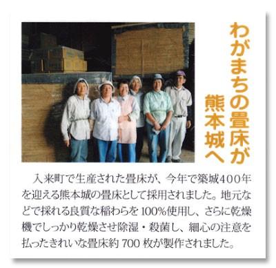 熊本城メディア初回