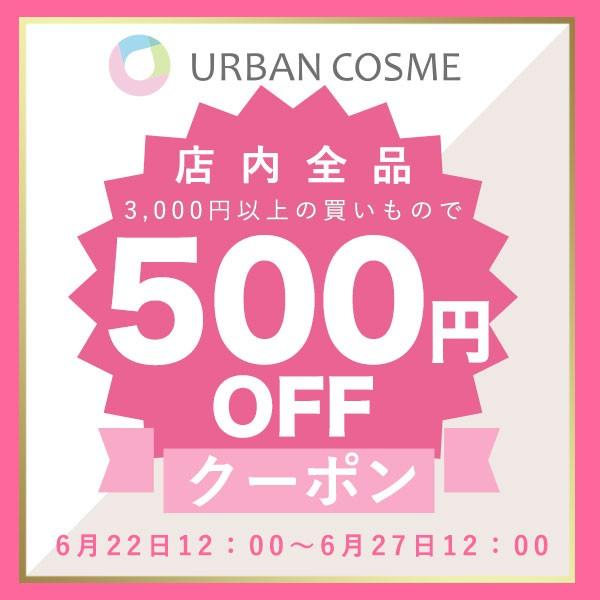 店内全商品対象!合計3,000円以上のお買い上げで500円OFF!