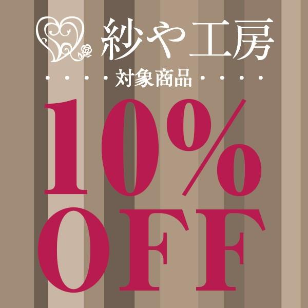 【限定クーポン】紗や工房7月後半のおススメ商品★【10%OFF】