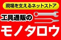 吉川製作所 現場を支えるネットストア 工具通販のモノタロウはこちらから
