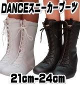 ダンス衣装 ヒップホップ 白 黒 ホワイト ブラック ブーツ スニーカー シューズ 靴