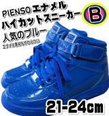 ダンス衣装 ヒップホップ PIENSO エナメル ハイカットスニーカー ブルー 青 シューズ 靴