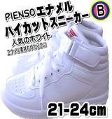 ダンス衣装 ヒップホップ PIENSO エナメル ハイカットスニーカー ホワイト 白 シューズ 靴