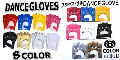 ダンス衣装 ダンス小物 ダンスグローブ ヒップホップ 手袋
