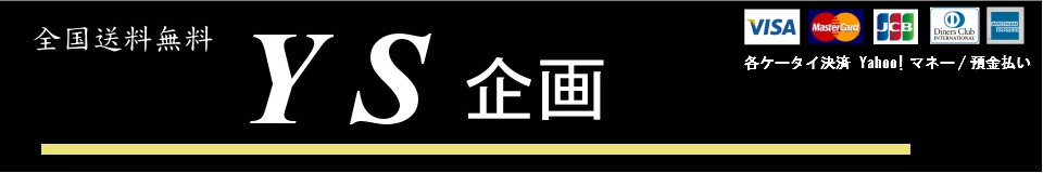 YS企画 ロゴ