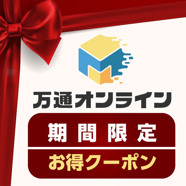 安もんや3点以上の注文で200円OFF