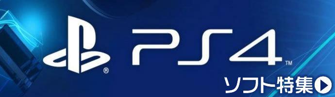 PS4ソフト特集