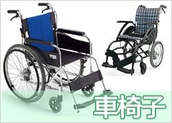 車椅子のページへ