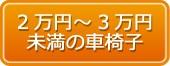 2万円から3万円