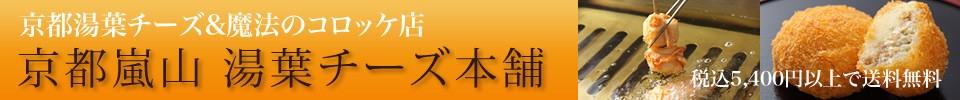 京都湯葉チーズ&魔法のコロッケ店 京都湯葉チーズ本舗