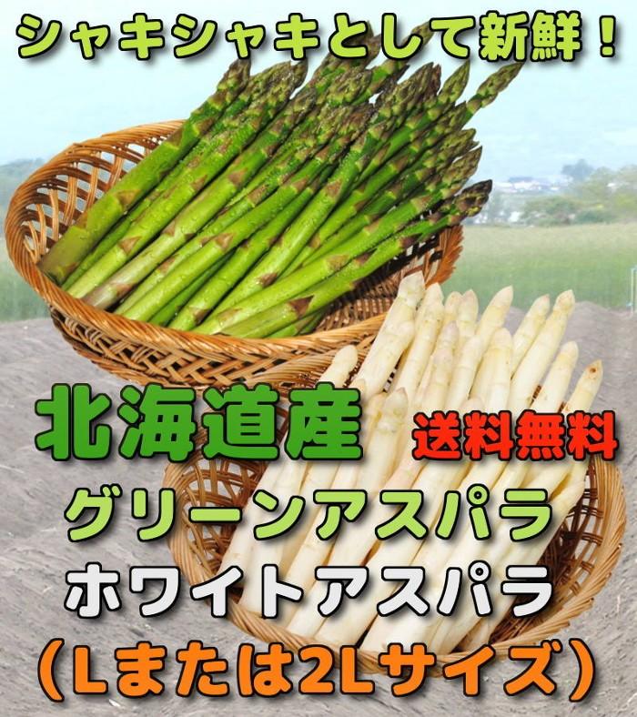 北海道産アスパラ(グリーン・ホワイト)