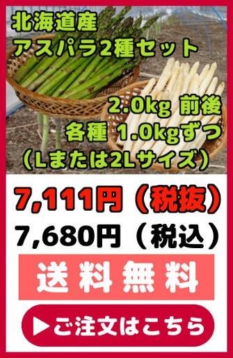 北海道産アスパラ2種セット【2.0kg前後】(Lまたは2Lサイズ・各1.0kgずつ)