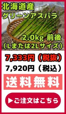 北海道産グリーンアスパラ【2.0kg前後】(Lまたは2Lサイズ)