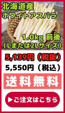 北海道産ホワイトアスパラ【1.0kg前後】(Lまたは2Lサイズ)