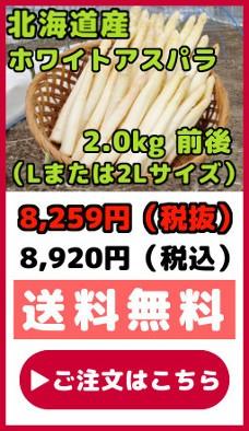 北海道産ホワイトアスパラ【2.0kg前後】(Lまたは2Lサイズ)