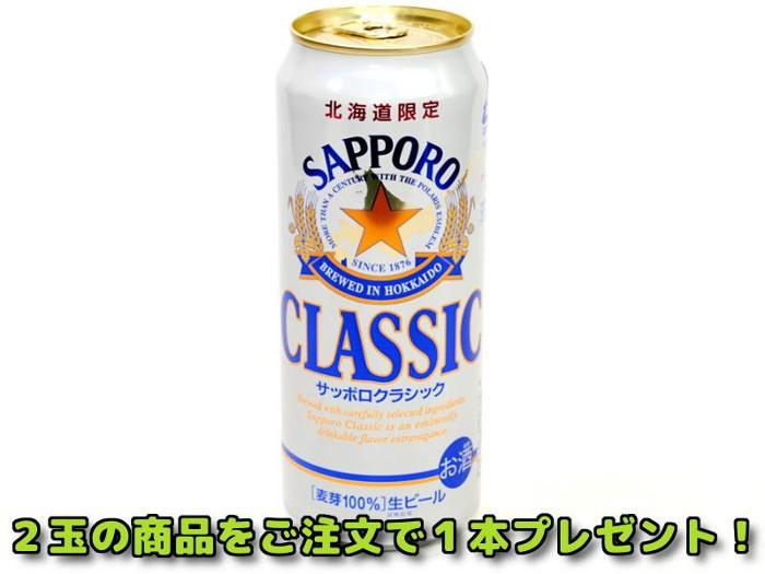 北海道限定・サッポロクラシック