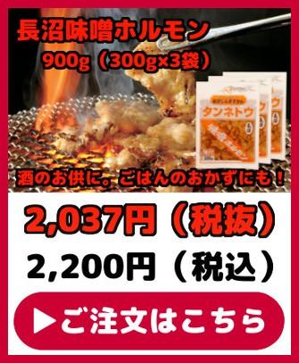 タンネトウ・長沼味噌ホルモン900g(300g×3袋)
