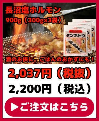 タンネトウ・長沼塩ホルモン900g(300g×3袋)