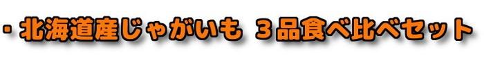 ・北海道産じゃがいも 3品食べ比べセット