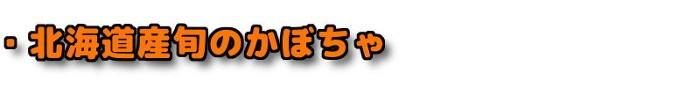 ・北海道産 旬のかぼちゃ