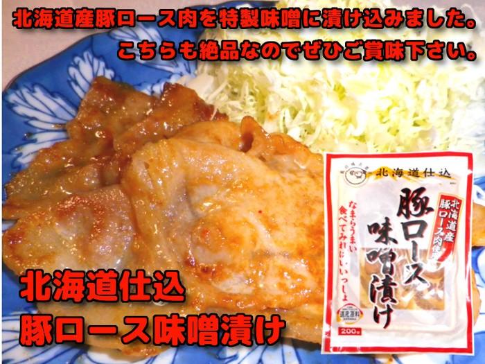 北海道仕込み・豚ロース味噌漬け【北海道産豚肉使用】