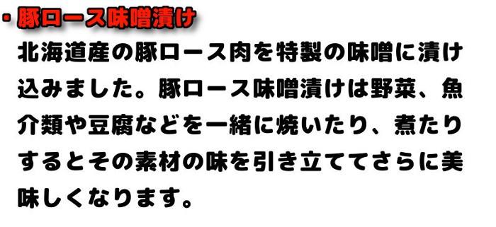 ・豚ロース味噌漬け【北海道産豚ロース肉使用】