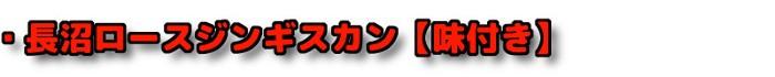 ・長沼ロースジンギスカン(味付き)