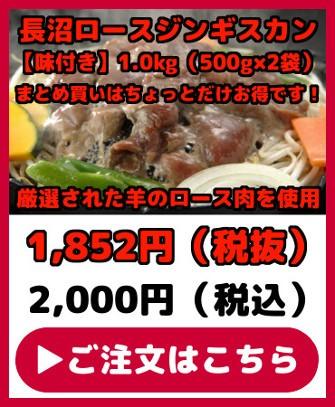 タンネトウ・長沼ロースジンギスカン【味付き】1.0kg(500g×2袋)