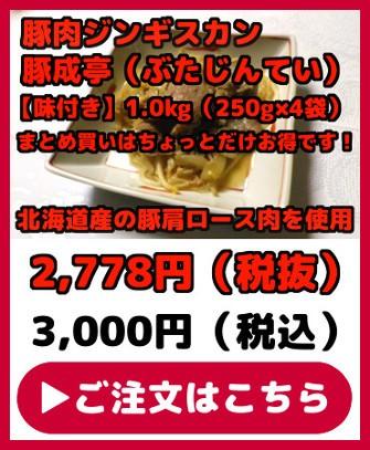 豚肉ジンギスカン・豚成亭(ぶたじんてい)【北海道産豚肉使用】1.0kg(250g×4袋)(※取り寄せ商品のためお届けまで時間がかかります)