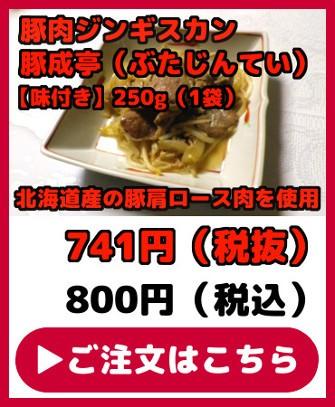 豚肉ジンギスカン・豚成亭(ぶたじんてい)【北海道産豚肉使用】250g(1袋)(※取り寄せ商品のためお届けまで時間がかかります)