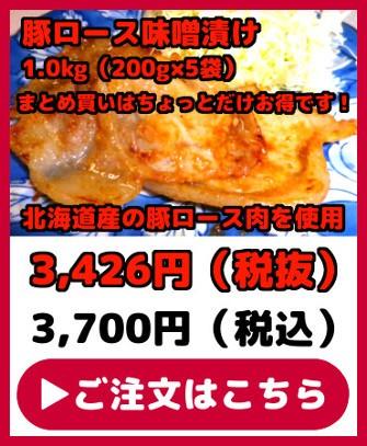 北海道仕込み・豚ロース味噌漬け【北海道産豚肉使用】1.0kg(200g×5袋)