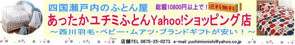 〜あったかユチミふとんyahooショッピング店〜